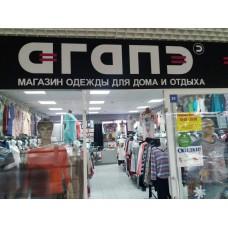 """Автоматизация магазинов одежды """"АГАПЭ"""""""