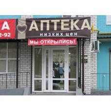 Автоматизирован Аптечный пункт в г. Брянске
