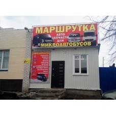 Автоматизация магазина автозапчастей в г. Почепе Брянской области