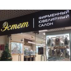 """Автоматизация ювелирного магазина """"Эстет"""""""