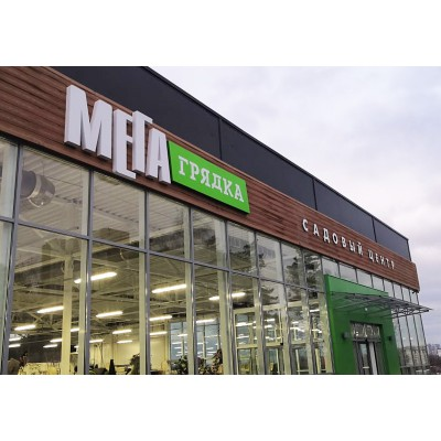 "Автоматизация гипермаркета ""МегаГрядка"""