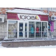 """Автоматизация магазина одежды """"Королева"""""""