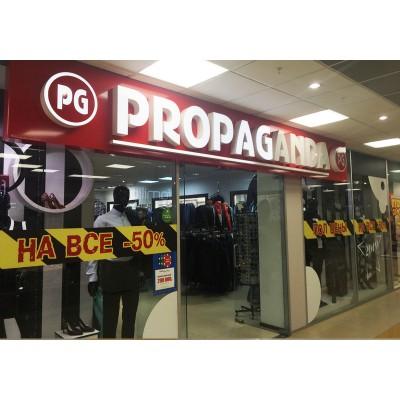 """Автоматизация магазина одежды """"Propaganda"""""""
