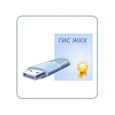 Изготовление усиленной электронной подписи для ГИС ЖКХ