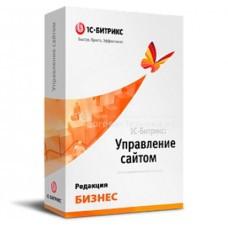 Лицензия 1С-Битрикс: Управление сайтом - Бизнес