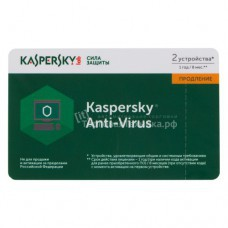 Программный продукт: Kaspersky Anti-Virus 2Dt 1 year Renewal Card