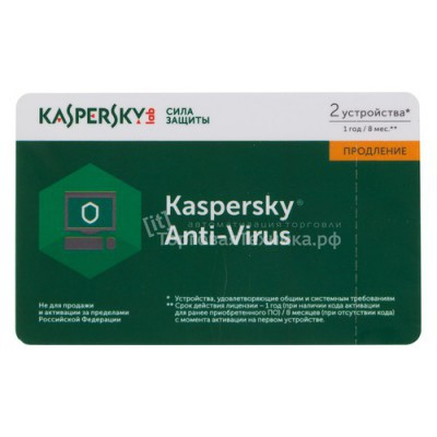 Программный продукт: Kaspersky Anti-Virus 2Dt 1 year Renewal Card