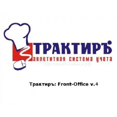 СофтБаланс: Трактиръ: Front-Office v4. Модуль ИНВЕНТАРИЗАЦИЯ И АЛКОГОЛЬ